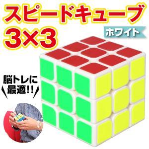 スピードキューブ 3×3 ホワイト ルービックキューブ 立体パズル 競技 ゲーム パズル 脳トレ