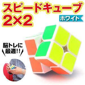 スピードキューブ 2×2 ホワイト ルービックキューブ 立体パズル 競技 ゲーム パズル 脳トレ 子...