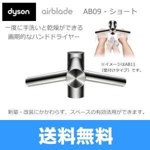 ダイソン[DYSON] ハンドドライヤー付水栓蛇口AIRBLADE TAP AB09 ショートタイプ...