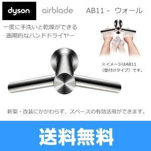 ダイソン[Dyson]ハンドドライヤー付水栓airblade tap[エアブレード壁付けタイプ]AB11【送料無料】|water-space