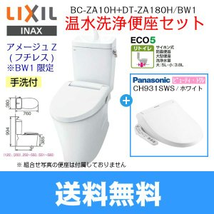 [BC-ZA10H-DT-ZA180H-CH931SWS]リクシル[LIXIL/INAX]アメージュZリトイレ(フチレス)+温水洗浄便座セット[床排水・手洗付]【送料無料】|water-space