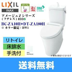 [BC-ZA10H-DT-ZA180H]リクシル[LIXIL/INAX]トイレ洋風便器[カラー限定][アメージュZ便器リトイレ(フチレス)][ECO5床排水][一般地・手洗付]|water-space