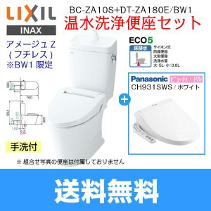 [BC-ZA10S-DT-ZA180E-CH931SWS]リクシル[LIXIL/INAX]アメージュZ(フチレス)+温水洗浄便座セット[床排水・手洗付]【送料無料】|water-space