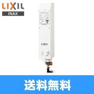 [EG-1S1-S]リクシル[LIXIL/INAX]ほっとエクスプレス即湯システム1.2L[洗面カウンター用]【送料無料】|water-space