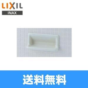 リクシル[LIXIL/INAX]スタンダードシリーズ水抜穴付埋込石けん入れH-120A【送料無料】|water-space