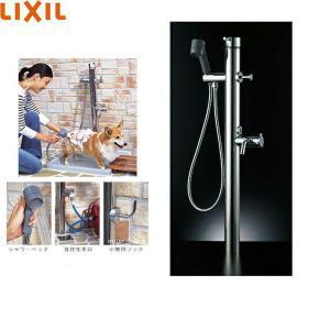 [暮らしのクーポン対象ストア][LF-932SHK]リクシル[LIXIL/INAX]ペット用シャワー...