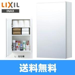 リクシル[LIXIL/INAX]ミラーキャビネットTSF-125R/TSF-125L【送料無料】|water-space