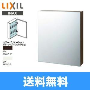 リクシル[LIXIL/INAX]ミラーキャビネットTSF-D123PR/TSF-D123PL【送料無料】|water-space