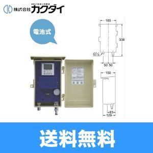 [502-317]カクダイ[KAKUDAI]潅水コンピューター[ボックスタイプ][送料無料]