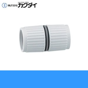 カクダイ[KAKUDAI]ガーデン用ホース接手(大)568-026|water-space