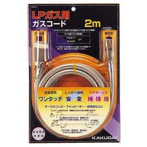 カクダイ[KAKUDAI]LPガス用ガスコード【品番:5839-0.5】