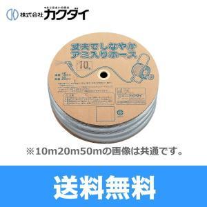 カクダイ[KAKUDAI]リサールホース597-515-20(20m)【送料無料】|water-space