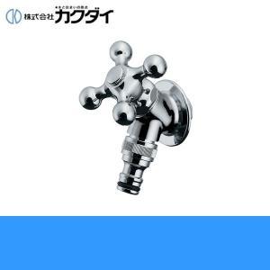 【プレミアム会員10倍対象】カクダイ[KAKUDAI]ガーデン専用水栓701-315-13|water-space