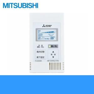 [FS-02ASRA]三菱電機[MITSUBISHI]リモコンスイッチ[高天井・吹抜用]|water-space