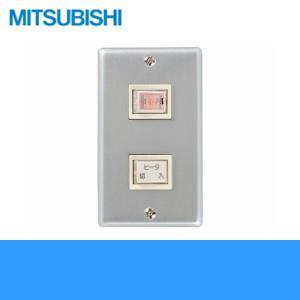 [FS-02HSWA]三菱電機[MITSUBISHI]コントロールスイッチ[ヒーター入切・送風入切]|water-space