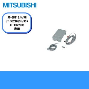 三菱電機[MITSUBISHI]ハンドドライヤー[ジェットタオル]自動ドア連動回路ボックスJP-100RD2|water-space