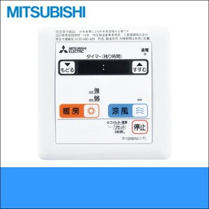 [P-120SW2]三菱電機[MITSUBISHI]浴室乾燥機用コントロールスイッチ|water-space