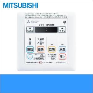 [P-121SW2]三菱電機[MITSUBISHI]浴室乾燥機用コントロールスイッチ|water-space