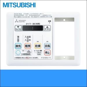 [P-121SW2-T]三菱電機[MITSUBISHI]浴室乾燥機用コントロールスイッチ|water-space