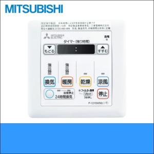 [P-121SWM2]三菱電機[MITSUBISHI]浴室乾燥機用コントロールスイッチ|water-space