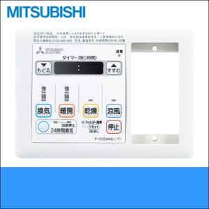 [P-121SWM2-T]三菱電機[MITSUBISHI]浴室乾燥機用コントロールスイッチ|water-space