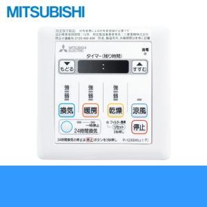 [P-123SWL2]三菱電機[MITSUBISHI]浴室乾燥機用コントロールスイッチ|water-space