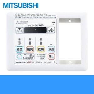 [P-123SWL2-T]三菱電機[MITSUBISHI]浴室乾燥機用コントロールスイッチ|water-space