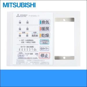 [P-141SW2-T]三菱電機[MITSUBISHI]浴室乾燥機用コントロールスイッチ|water-space