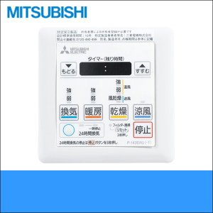 [P-143SW2]三菱電機[MITSUBISHI]浴室乾燥機用コントロールスイッチ|water-space