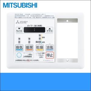 [P-143SW2-T]三菱電機[MITSUBISHI]浴室乾燥機用コントロールスイッチ|water-space