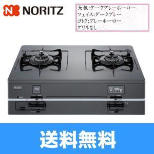 ノーリツ[NORITZ]ガステーブルコンロ グリルなしタイプ NLC2223Q3DG 右バーナー:N...