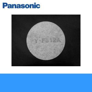 [FY-FB12A]パナソニック[Panasonic]交換用給気清浄フィルター[アレルバスター搭載]