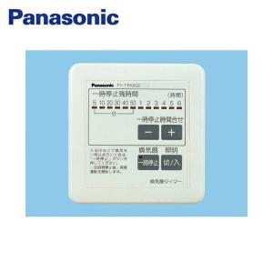 [FY-TFKS02]パナソニック[Panasonic]換気扇タイマー[一時OFFタイマー]