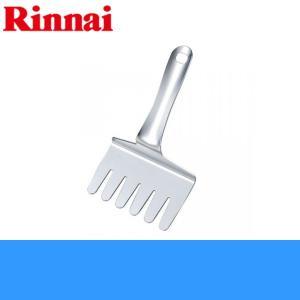 リンナイ[RINNAI]魚とって RTO-ST1(A) グリル焼網にくっついた魚を簡単にはがせ、返し...