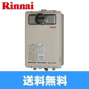 リンナイ[RINNAI]給湯器PS扉内設置型/PS延長前排気型RUX-A2000T-L-E(20号)【送料無料】