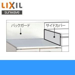 リクシル[LIXIL/SUNWAVE]コンロ用バックガード[ステンレス製・間口60cm]BGH-600 water-space