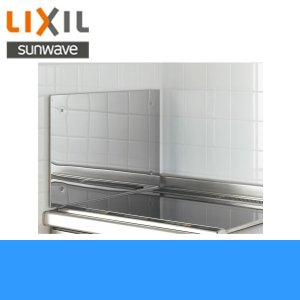 [BN550A]リクシル[LIXIL/SUNWAVE]ミニキッチン用ステンレス製防熱板[側壁用]|water-space