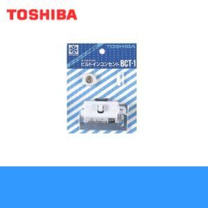 東芝[TOSHIBA]一般換気扇別売部品ビルトインコンセントBCT-1|water-space