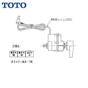 [TCA320]TOTOウォシュレットAKタイプ用リモコン便器洗浄ユニット water-space