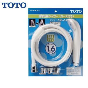 [TOTO]低水圧シャワー[シャワーホース付] THY731HR 水圧の低い所でも勢いのあるシャワー...