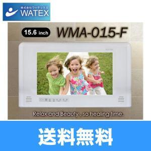 【プレミアム会員10倍対象】ワーテックス[WATEX]地上デジタル防水テレビ[15.6インチ]WMA-015-F【送料無料】|water-space
