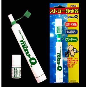ストロー浄水器 mizu−Q バッグの中にいつも一つ!|waterdesign-wd