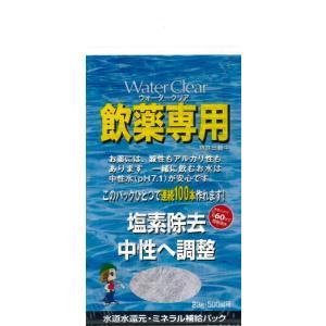 ウォータークリア|waterdesign-wd