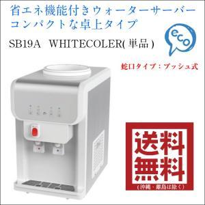 ウォーターサーバーSB19A1 卓上タイプ ホワイトカラー...