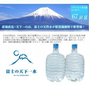 富士の天下一水8L(1箱2本入)ウォーターサーバー対応ペットボトル【個別送料】|waterea|02