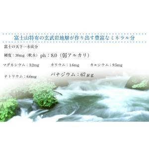 富士の天下一水8L(1箱2本入)ウォーターサーバー対応ペットボトル【個別送料】|waterea|03