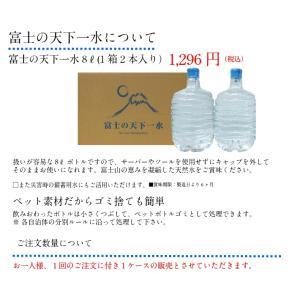 富士の天下一水8L(1箱2本入)ウォーターサーバー対応ペットボトル【個別送料】|waterea|04