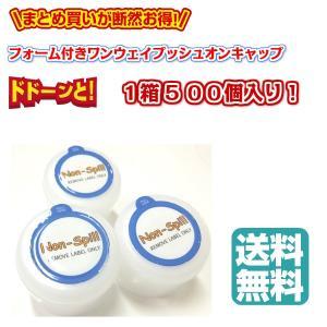 【送料無料】 フォーム付きワンウェイプッシュオンキャップ1箱500個入り waterea
