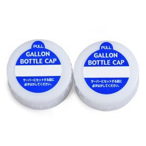 8リットルペットボトルスクリューネックタイプ用キャップ(10個1セット) waterea