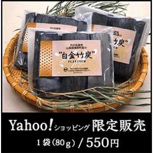 白金竹炭-PLATINUM-(80グラム) watergate